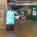 南港ATCとIKEA神戸