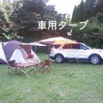 8月のキャンプ〜準備編〜