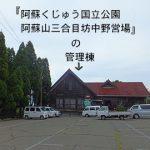 8月のキャンプ〜坊中キャンプ場〜