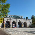 道の駅 フルーツ・フラワーパーク大沢